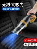 吸塵器 車載吸塵器車用無線充電汽車內家用兩用專用大功率強力小型手持式 晶彩