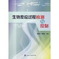 簡體書-十日到貨 R3Y【生物反應過程檢測與控制】 9787122194084 化學工業出版社 作者:作者: