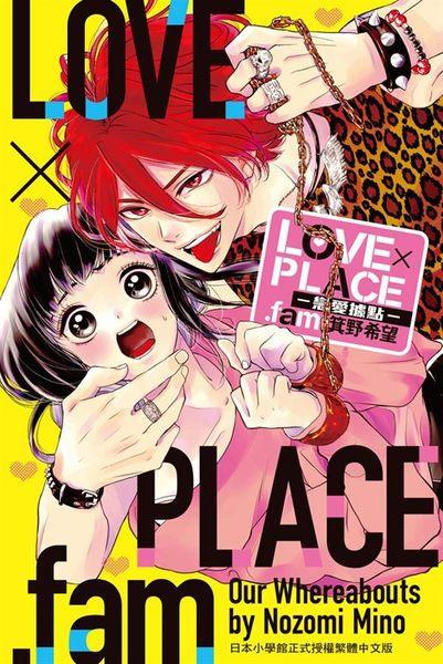 LOVE×PLACE.fam-戀愛據點-(全)