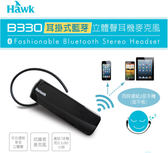 Hawk B330 耳掛式藍芽立體聲耳機麥克風