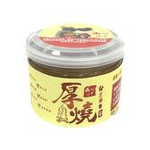 [厚燒]白芝麻醬(250g/罐)