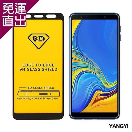 YANGYI揚邑 Samsung Galaxy A7 2018 全膠滿版二次強化9H鋼化玻璃膜6D防爆保護貼-黑【免運直出】