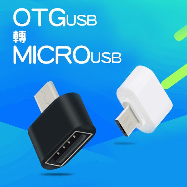 ⭐星星小舖⭐台灣出貨 OTGUSB轉MicroUSB 轉接頭 手機轉接頭 USB轉接 micro usb