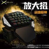 吃雞神器手遊ipad吃雞神器手機王座輔助絕地求生刺激戰場鍵盤滑鼠遊戲蘋果 爾碩LX