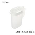 台灣製造 涼水壺果汁瓶子冰水水瓶冷水壺 桐花冷水壺(2L)