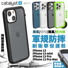 Catalyst 軍規 防摔殼 耐衝擊 防摔殼 吊飾孔 手機殼 保護殼 iPhone13 mini Pro max