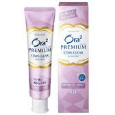 Ora2 極緻淨白無瑕牙膏薰衣草100g 【康是美】
