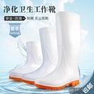 雨鞋男短筒食品雨靴加棉防滑中高筒白色工作膠鞋水靴【快速出貨】