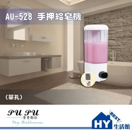 衛浴配件精品 AU-528 手押給皂機 -《HY生活館》水電材料專賣店