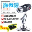 【免運 專業級顯微鏡 500倍】USB 電子顯微鏡 支援電腦 500倍 手機顯微鏡 顯微鏡