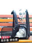 貓貓包寵物背包外出便攜包透明貓背包透氣雙肩書包太空包夏季 青山市集