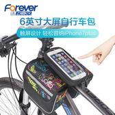 車包 自行車包前梁包大容量配件防水單車前包騎行裝備橫梁挎包小包 莎拉嘿呦