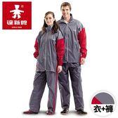 【達新牌】新帥二件式雨衣套裝-灰/紅 / A1129_D06