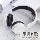 耳機頭戴式 音樂k歌帶麥有線控手機電腦耳麥可愛女 俏腳丫