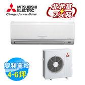 三菱 Mitsubishi 靜音大師 單冷變頻 一對一分離式冷氣 MSY-GE25NA / MUY-GE25NA