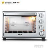 ATO-M32A 電烤箱家用烘焙多功能全自動32L升新品 220V igo  麥琪精品屋