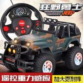 兒童玩具RC遙控車四驅越野車子高速漂移賽車電動男孩汽車攀爬車 酷斯特數位3c YXS