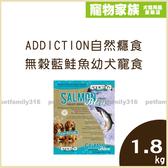 寵物家族-[9折優惠/買大送小]Addiction自然癮食 無穀藍鮭魚幼犬寵食 1.8kg