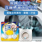 韓國山鬼怪 洗碗槽滅菌除臭劑 10g×2入◎花町愛漂亮◎LA
