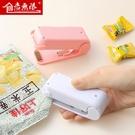 真空零食封口機迷你便攜小型家用塑料袋包裝袋夾子食品密封封口夾 初色家居館