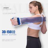 【全館】現折200擴胸器運動彈簧繩拉伸彈弓皮筋健身器材家用中秋佳節