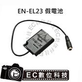 【EC數位】EN-EL23 假電池 ENEL23 EP-67A P600 P610 S810C P900S