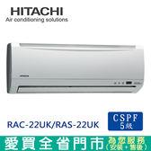 HITACHI日立3-5坪RAC-22UK/RAS-22UK定頻冷專分離式冷氣空調_含配送到府+標準安裝【愛買】