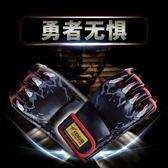 萬聖節快速出貨-成人散打搏擊MMA跆道拳套打沙袋專業訓練男