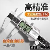 工業級高精度電子數顯游標卡尺不銹鋼小型家用油標卡尺0-150mm500