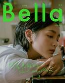 Bella儂儂 1月號/2021 第440期(四款隨機出貨)