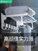 毛巾架免打孔太空鋁浴巾架桿衛生間壁掛浴室置物廁所衛浴掛件套裝LX 嬡孕哺