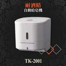 自動給皂機-500ml(耐酒精)TK-2...