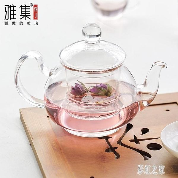 茶壺 玻璃壺花茶壺耐熱透明帶蓋過濾加熱泡茶壺簡約花草茶具LB6074【彩虹之家】
