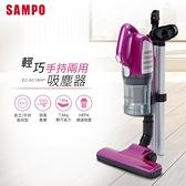 ((福利電器))SAMPO 聲寶 手持兩用輕巧吸塵器 (有線式) EC-SC18HP 吸力強勁不易衰減 可超取(福利品)