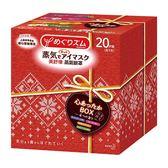 美舒律蒸氣眼罩暖心聖誕禮盒20片裝 【康是美】