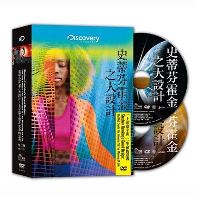 Discovery-史蒂芬霍金之大設計:上帝造宇宙&生命的意義DVD