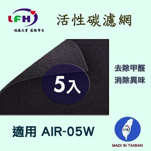 【LFH活性碳濾網】適用 佳醫 超淨AIR-05W 活性碳前置濾網-5入組