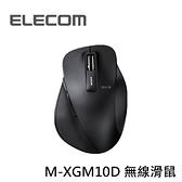 ELECOM M-XG10D 進化款 M尺寸 無線滑鼠