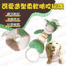 【柔軟撞色飛盤玩偶】可愛造型柔軟啃咬玩偶 寵物玩偶 毛絨玩偶 寵物玩具 狗玩具 貓玩具