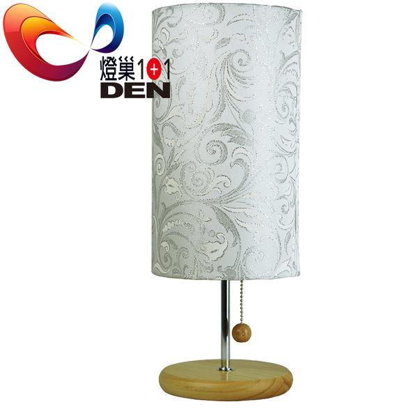 【 燈巢1+1】 燈具。燈飾。Led居家照明。桌立燈。工廠直營批發 奧蘿拉波紋木質桌燈 07030210
