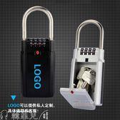 鑰匙箱 鑰匙密碼鎖盒子歐式英文存儲收納盒免安裝送貓眼螺絲定LOGO 韓菲兒