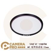 ◎相機專家◎ SONY VF-72MPAM MC 鏡頭保護鏡 72mm 防刮防塵 超薄設計 抑制暈光與眩光 公司貨