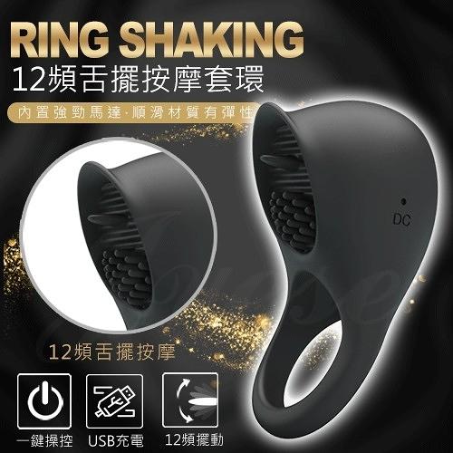 【成人情趣用品】RING SHAKING 12段變頻舌擺動矽膠鎖精環