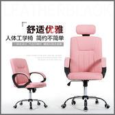 電腦椅家用辦公椅學生皮椅職員座椅簡約主播椅子會議椅升降轉椅MJBL 年尾牙提前購