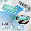 日本 COGIT BIO 長效 消臭 抗菌 防黴 防霉盒 冷氣專用 日本製 該該貝比日本精品