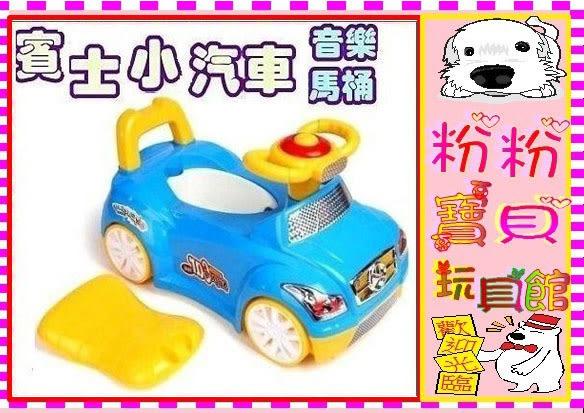 *粉粉寶貝玩具*幼兒學習座椅訓練便器-賓士小汽車音樂馬桶~超酷可當滑行車~