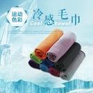 4條裝 冷感運動毛巾冰涼巾降溫吸汗瑜珈速乾健身房汗巾 樂淘淘