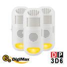 DigiMax★DP-3D6 強效型負離...
