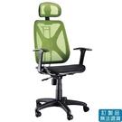 全特網椅 椅背可調 網布 LV-25 辦公椅 /張