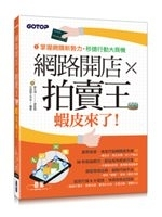 二手書博民逛書店 《網路開店×拍賣王:蝦皮來了!》 R2Y ISBN:9864768557│鄧文淵